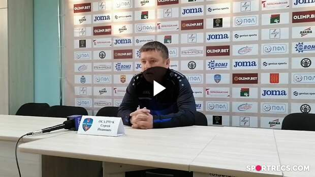 Пресс-конференция С. И. Осадчука