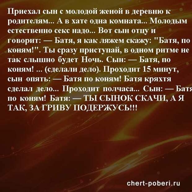 Самые смешные анекдоты ежедневная подборка chert-poberi-anekdoty-chert-poberi-anekdoty-09060412112020-15 картинка chert-poberi-anekdoty-09060412112020-15