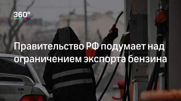 Правительство РФ подумает над ограничением экспорта бензина
