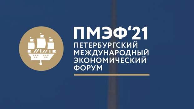РЭО выступит экопартнером Петербургского международного экономического форума