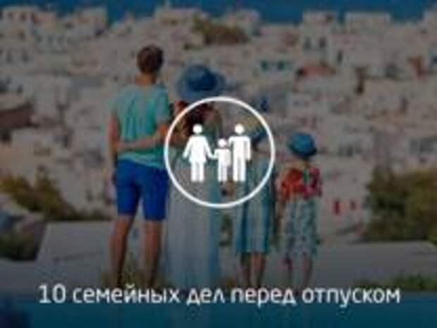 10 семейных дел перед отпуском