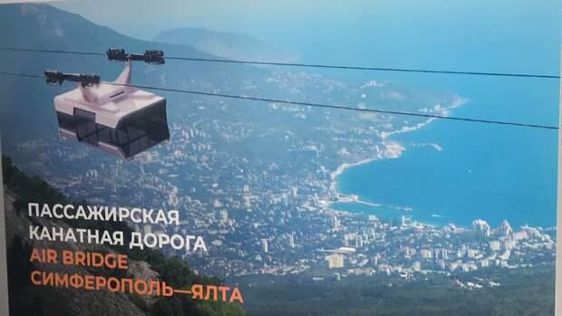 Симферополь и Ялту хотят соединить канатной дорогой