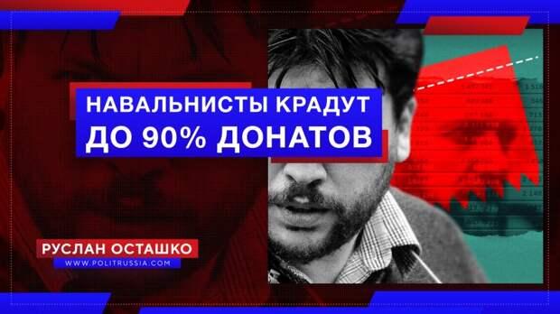 Навальнисты крадут до 90% донатов от спонсоров?