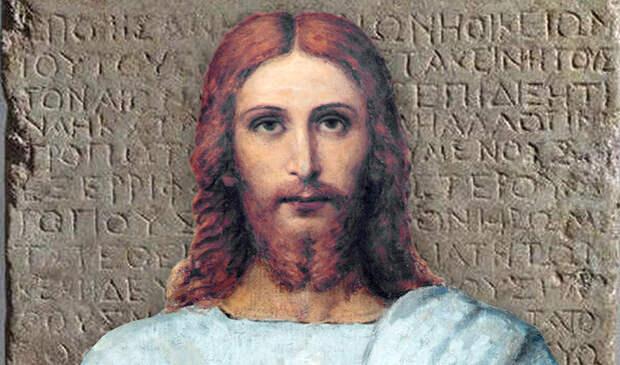 Что узнали учёные об Иисусе Христе, когда расшифровали тексты на знаменитой Назаретской надгробной п