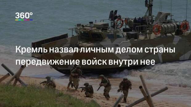 Кремль назвал личным делом страны передвижение войск внутри нее