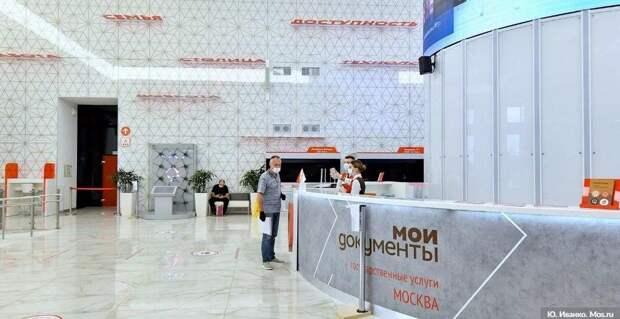 Собянин расширил перечень услуг в центрах «Мои документы». Фото: Ю.Иванко mos.ru
