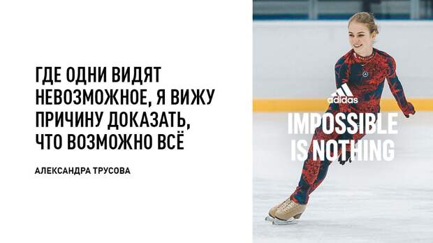 Трусова приняла участие в кампании «Невозможное возможно» от Adidas