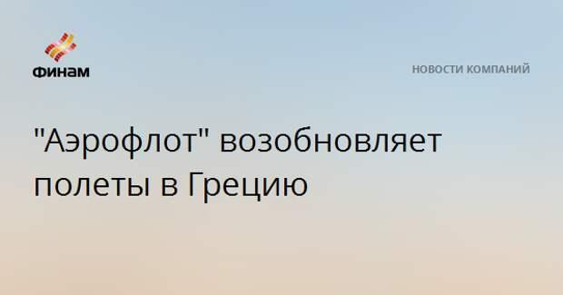"""""""Аэрофлот"""" возобновляет полеты в Грецию"""