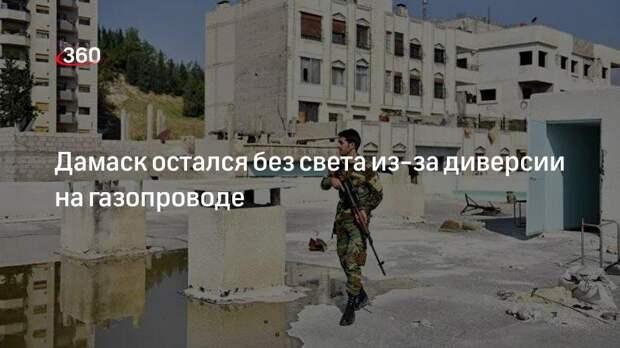 Дамаск остался без света из-за диверсии на газопроводе