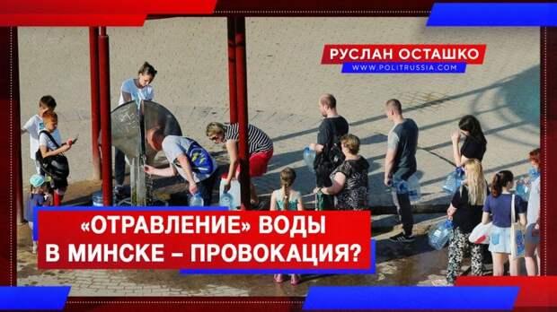«Отравление» воды в Минске – провокация со стороны Лукашенко?