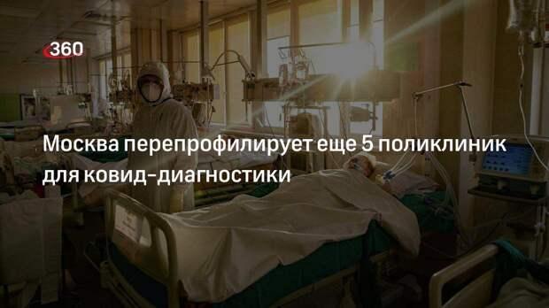 Москва перепрофилирует еще 5 поликлиник для ковид-диагностики