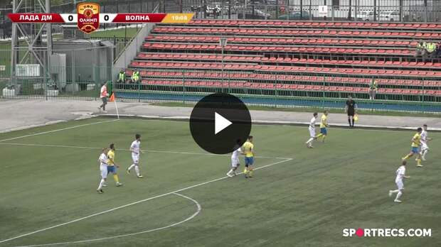 ОЛИМП – Первенство ПФЛ-2020/2021 Лада vs Волна 12.05.2021
