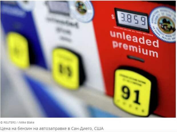 Американцам не хватает денег на бензин: виноваты русские