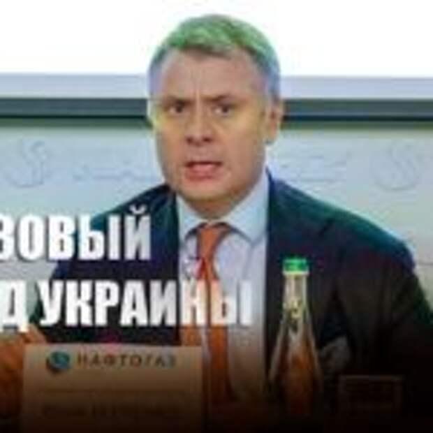 В Киев заявили, что собираются участвовать в сертификации оператора «Северного потока-2»