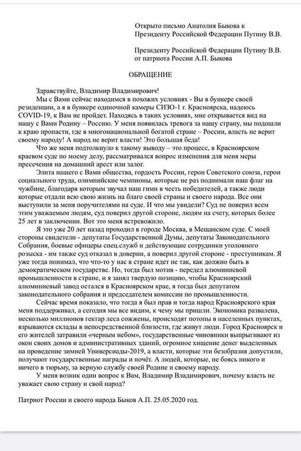 Текст письма. Фото: Владимир ВЛАДИМИРОВ, фейсбук.