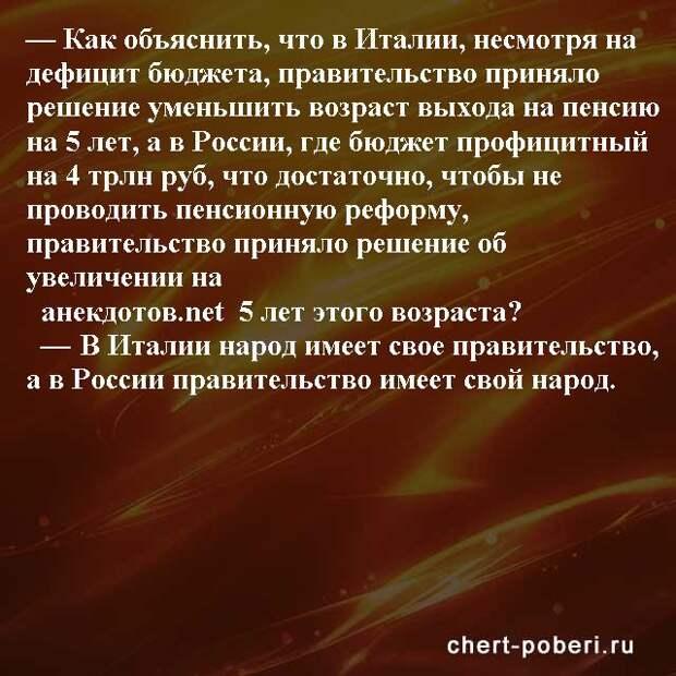 Самые смешные анекдоты ежедневная подборка chert-poberi-anekdoty-chert-poberi-anekdoty-26260421092020-5 картинка chert-poberi-anekdoty-26260421092020-5