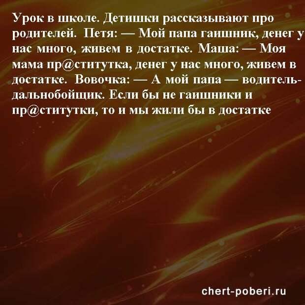 Самые смешные анекдоты ежедневная подборка chert-poberi-anekdoty-chert-poberi-anekdoty-39150303112020-3 картинка chert-poberi-anekdoty-39150303112020-3