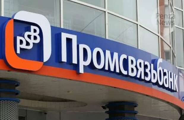 """Чистая прибыль """"Промсвязьбанка"""" по МСФО за 9 месяцев выросла до 16 млрд рублей"""
