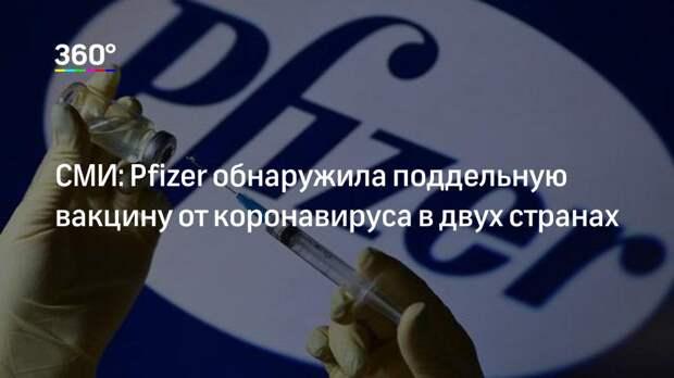 СМИ: Pfizer обнаружила поддельную вакцину от коронавируса в двух странах