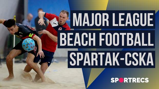 Major league beach football. Spartak - CSKA