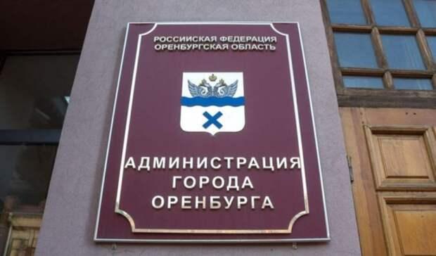 Силовики продолжают обыски вмэрии Оренбурга