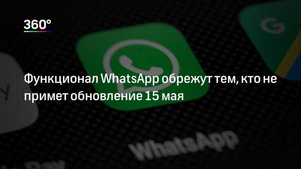 Функционал WhatsApp обрежут тем, кто не примет обновление 15 мая