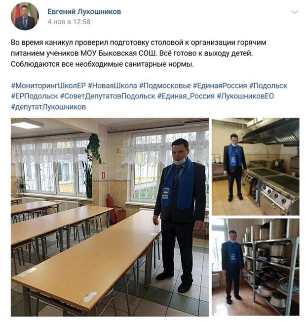 Как депутаты в Подольске школы проверяют Единая Россия, Едрочлены, Подольск, Депутаты, Длиннопост, Политика