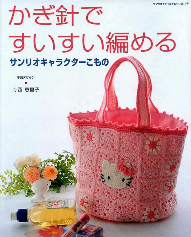 HELLO KITTY BOOK - вязание (читать онлайн бесплатно)