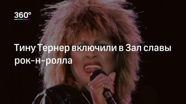 Тину Тернер включили в Зал славы рок-н-ролла
