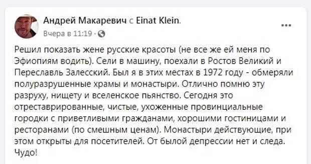 Макаревич выехал за МКАД. Что из этого вышло…