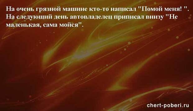 Самые смешные анекдоты ежедневная подборка chert-poberi-anekdoty-chert-poberi-anekdoty-41030424072020-7 картинка chert-poberi-anekdoty-41030424072020-7