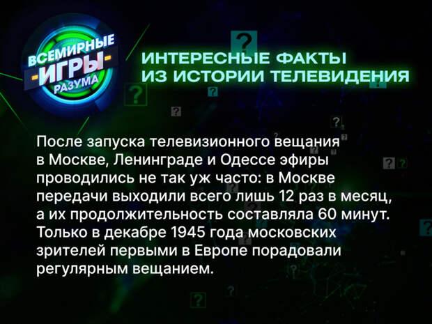 Самый длинный сериал и старейшая российская передача: 10 интересных фактов из истории телевидения