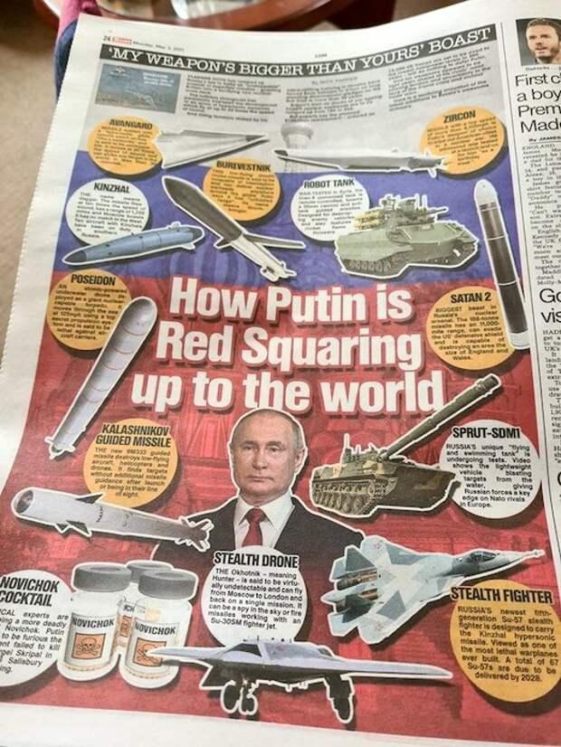 Не читайте до обеда британских газет!