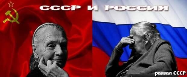 В СССР никто не боялся, что его пенсию заморозят или просто украдут.