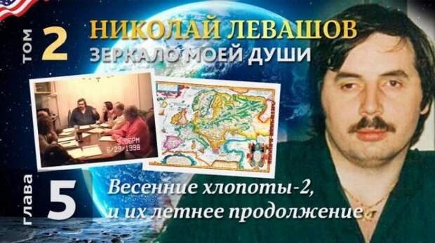 «Весенние хлопоты-2». Автобиографическая хроника Николая Левашова. Том 2. Глава 5