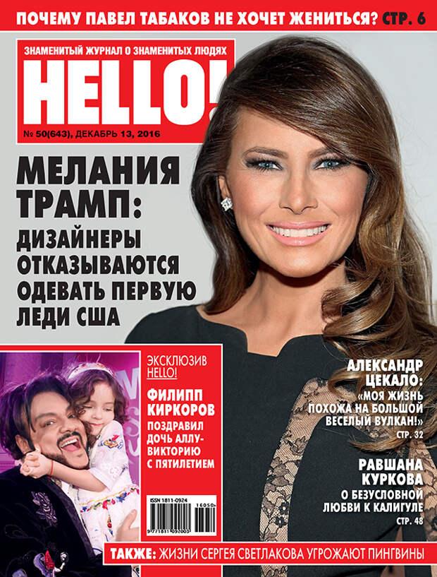 Мелания Трамп на обложке HELLO!
