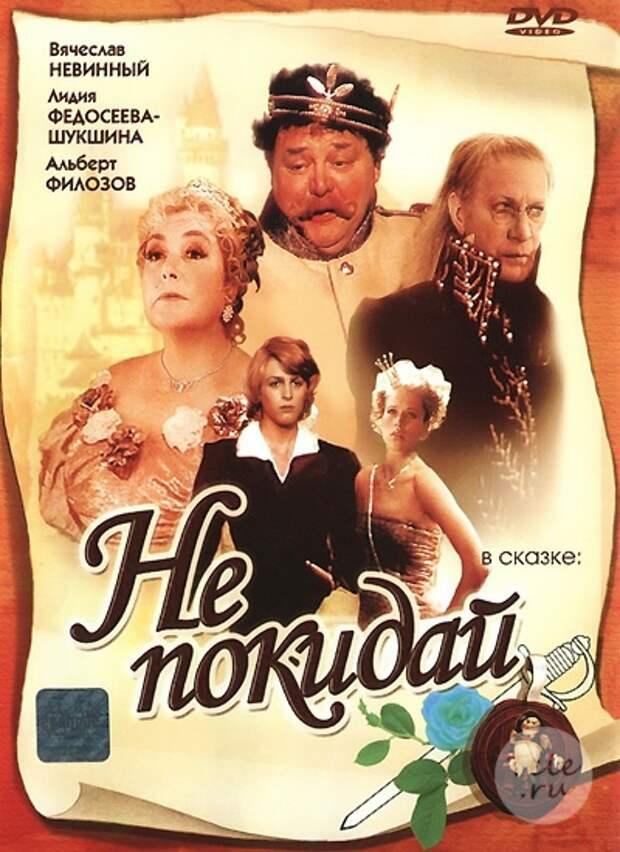 Не покидай… Лидия Федосеева-Шукшина