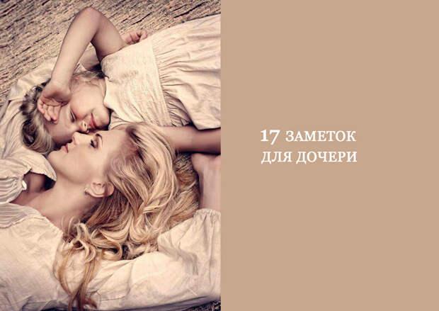 17 советов от матери