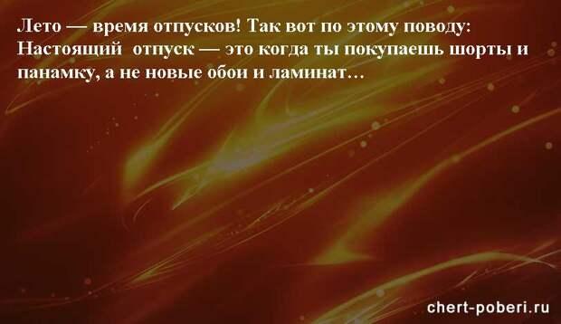 Самые смешные анекдоты ежедневная подборка chert-poberi-anekdoty-chert-poberi-anekdoty-11290623082020-10 картинка chert-poberi-anekdoty-11290623082020-10