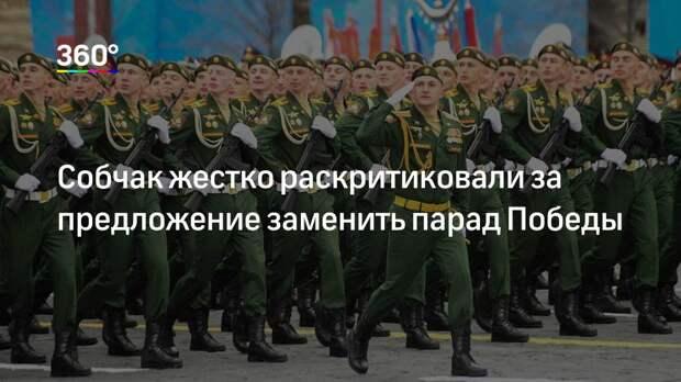 Собчак жестко раскритиковали за предложение заменить парад Победы
