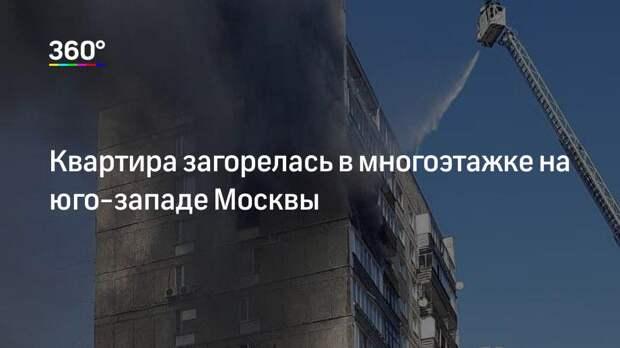 Квартира загорелась в многоэтажке на юго-западе Москвы
