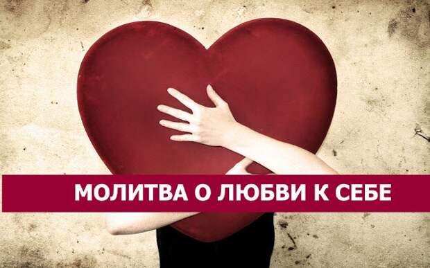 """*Молитва """"О Любви к Себе""""...*"""