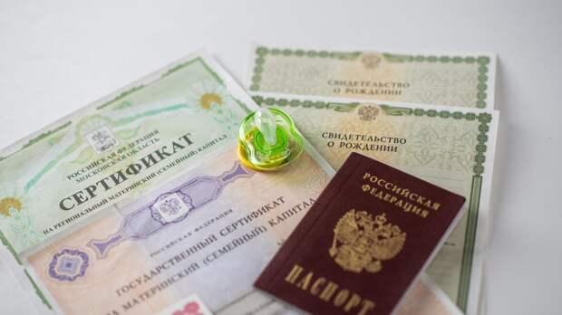 В России решили расширить использование маткапитала