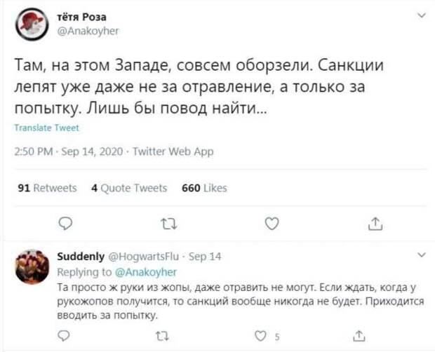 Санкции за ржач над выводами об отравлении Навального: реакция соцсетей (15 фото)