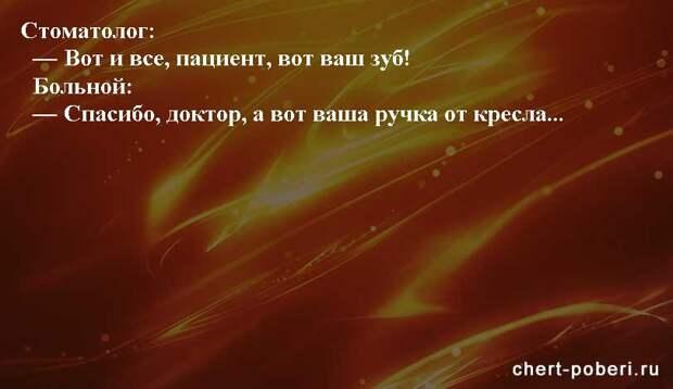Самые смешные анекдоты ежедневная подборка chert-poberi-anekdoty-chert-poberi-anekdoty-26260421092020-19 картинка chert-poberi-anekdoty-26260421092020-19