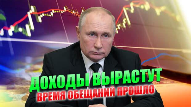 Путин увеличит доходы россиян. В этот раз это не просто обещание.