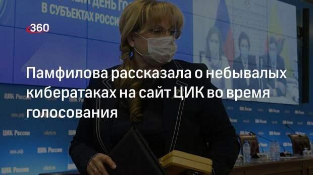 Памфилова рассказала о небывалых кибератаках на сайт ЦИК во время голосования