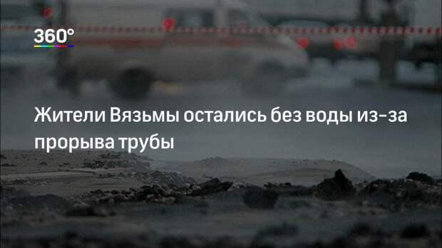 Жители Вязьмы остались без воды из-за прорыва трубы