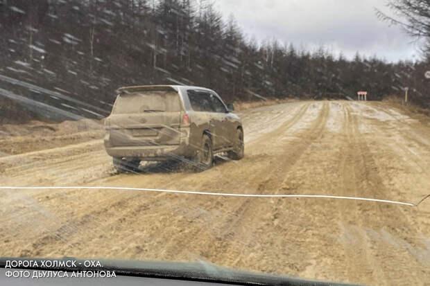 Дорога Холмск - Оха.  Фото Дьулуса Антонова
