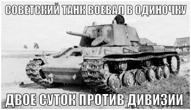 Наша память. Один советский танк двое суток воевал против танковой дивизии вермахта